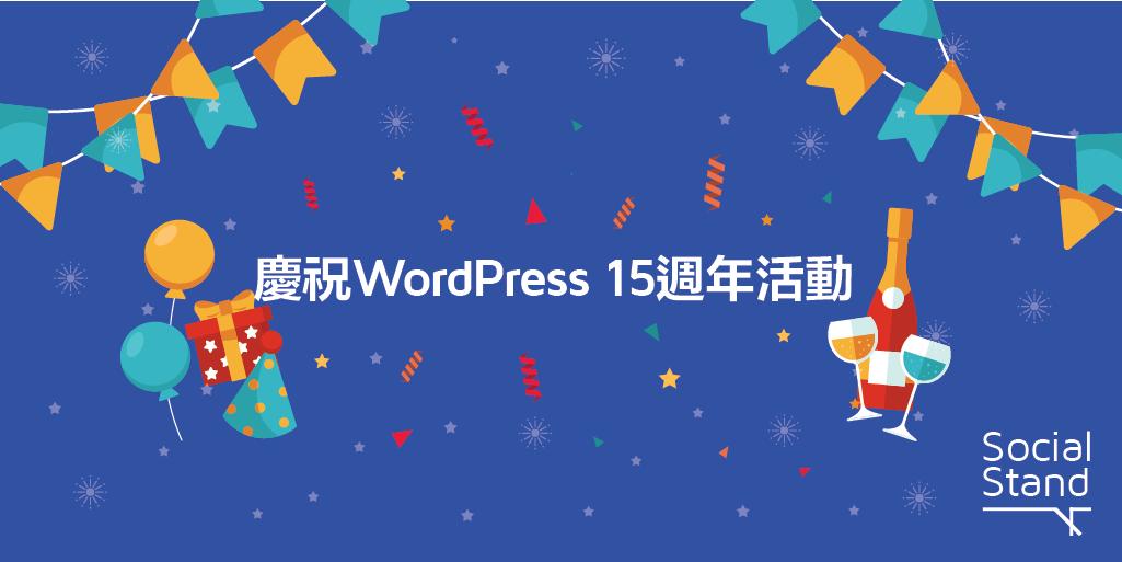 WordPress 15th Anniversary Celebration