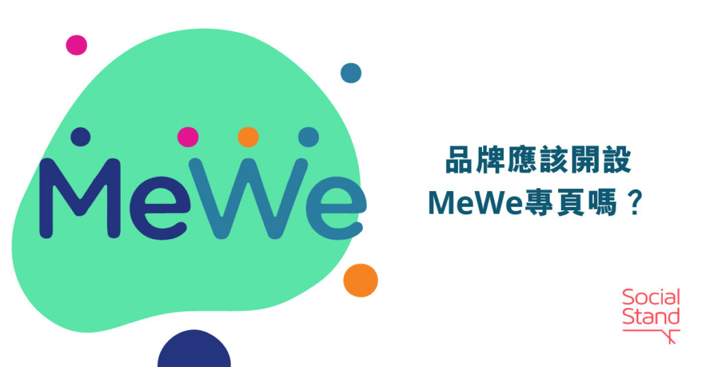 MeWe專頁做品牌營銷,行得通?