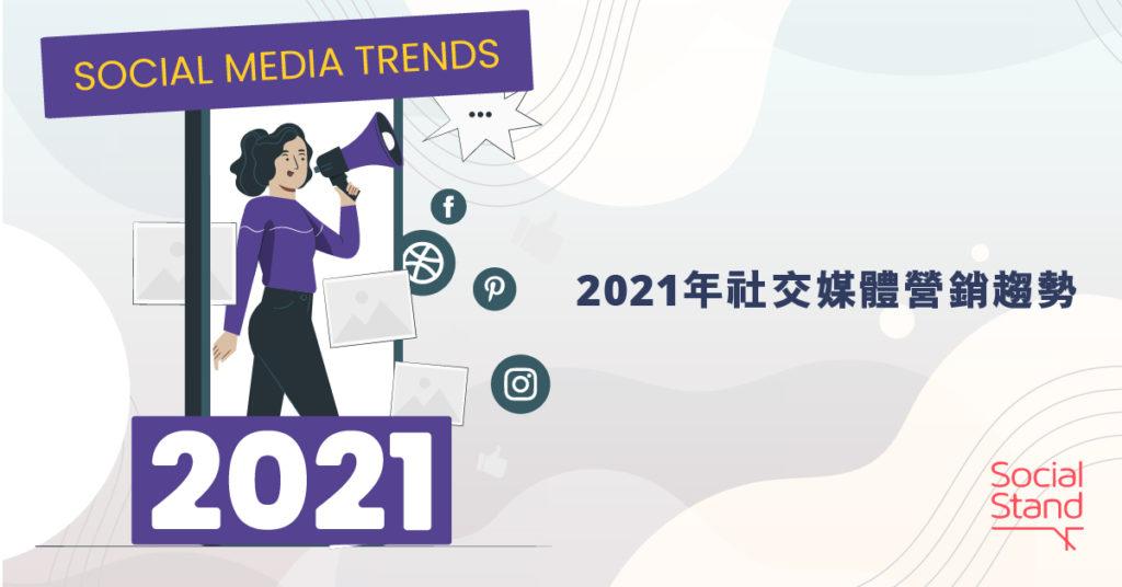 2021年社交媒體營銷趨勢